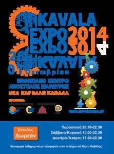 kavala_expo_2014